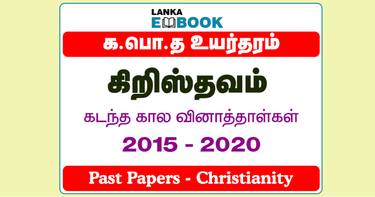 Christianity Past Papers