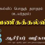 Economics Teachers Guide | Grade 13 | G.C.E A/L Tamil Medium | PDF Easy Download