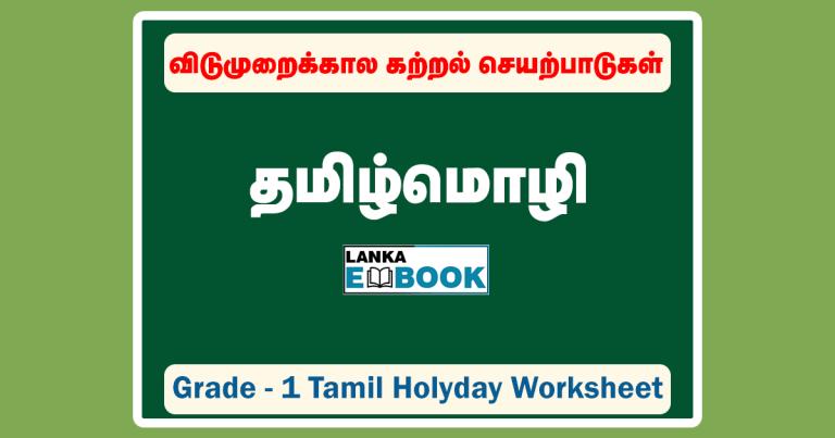 Grade 1 Tamil Worksheets