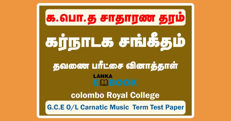 Carnatic Music Exam Papers