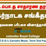Grade 11 Carnatic Music Exam Papers | Tamil Medium | Term Test Paper 2021 | PDF Easy Download