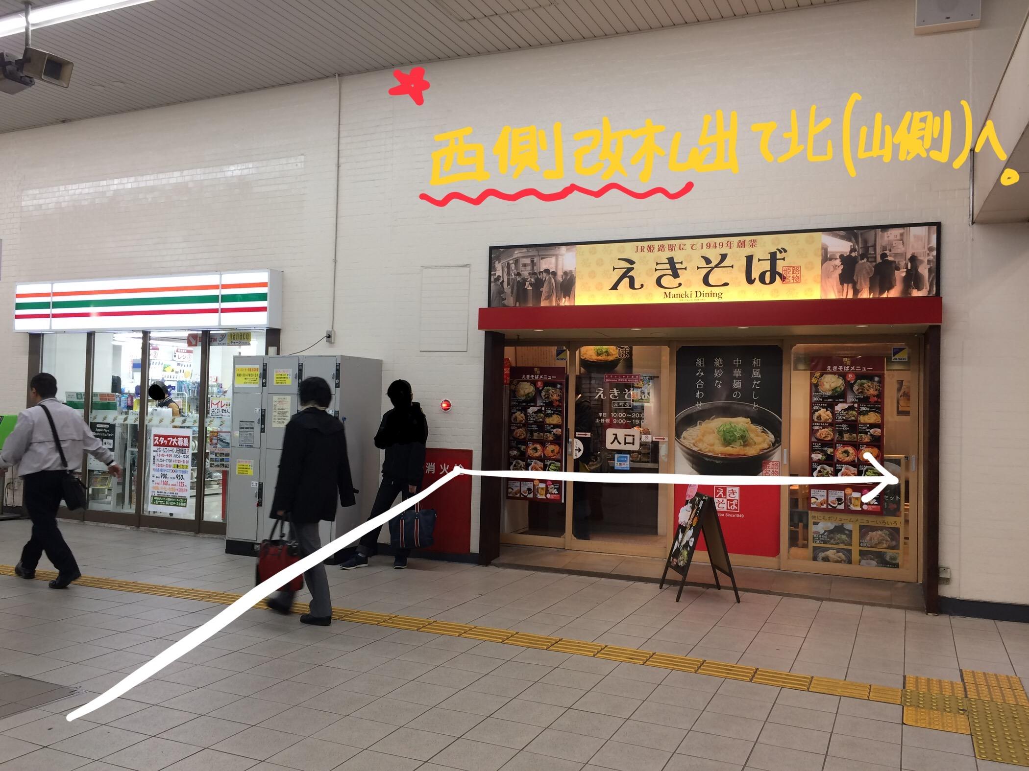 JR元町駅西口画像