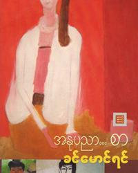အႏုပညာ … စာ (ခင္ေမာင္ရင္) - Cover Art