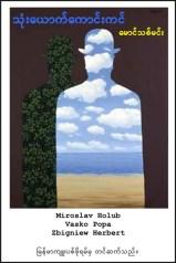 သံုးေယာက္ေကာင္းကင္ (ေမာင္သစ္မင္း) - Cover Art