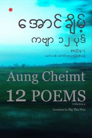 ac_12_poems_cover