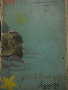tkmh_june_raindrops_cover