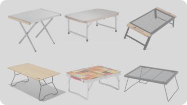 初心者必見!後悔しないキャンプ用サイドテーブルを厳選して紹介します!