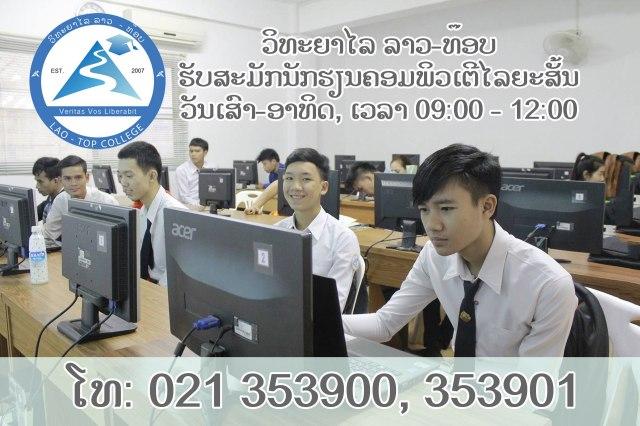 Lao-Top Weekend Computer Training