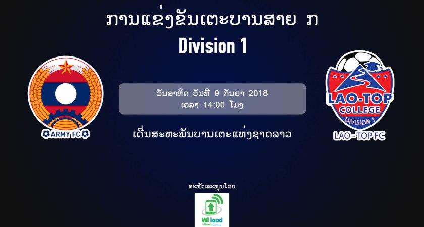Army FC vs LaoTop FC