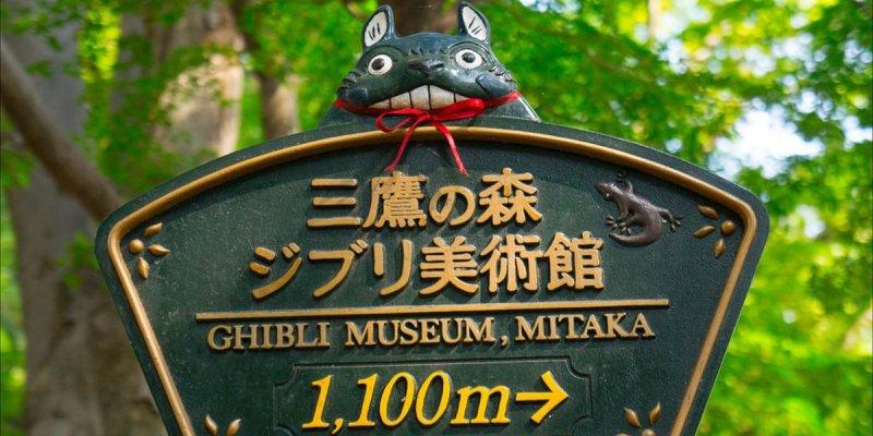 Conoce el mundo de Hayao Miyazaki en el Museo Ghibli virtual