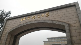 Beijing Language and Culture University I think...BLCU a school I almost considered attending