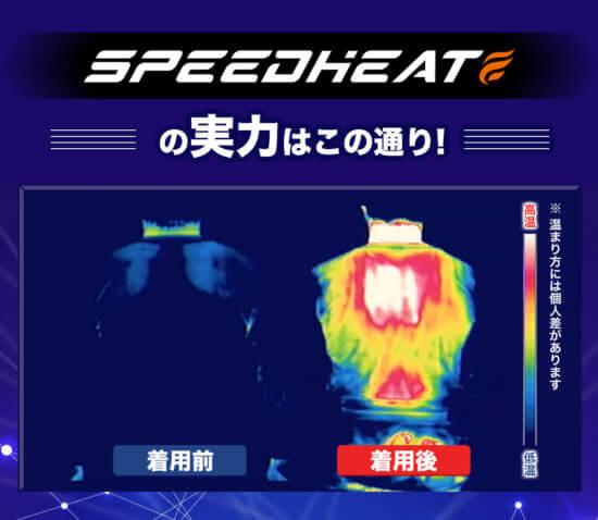 スピードヒートの実力