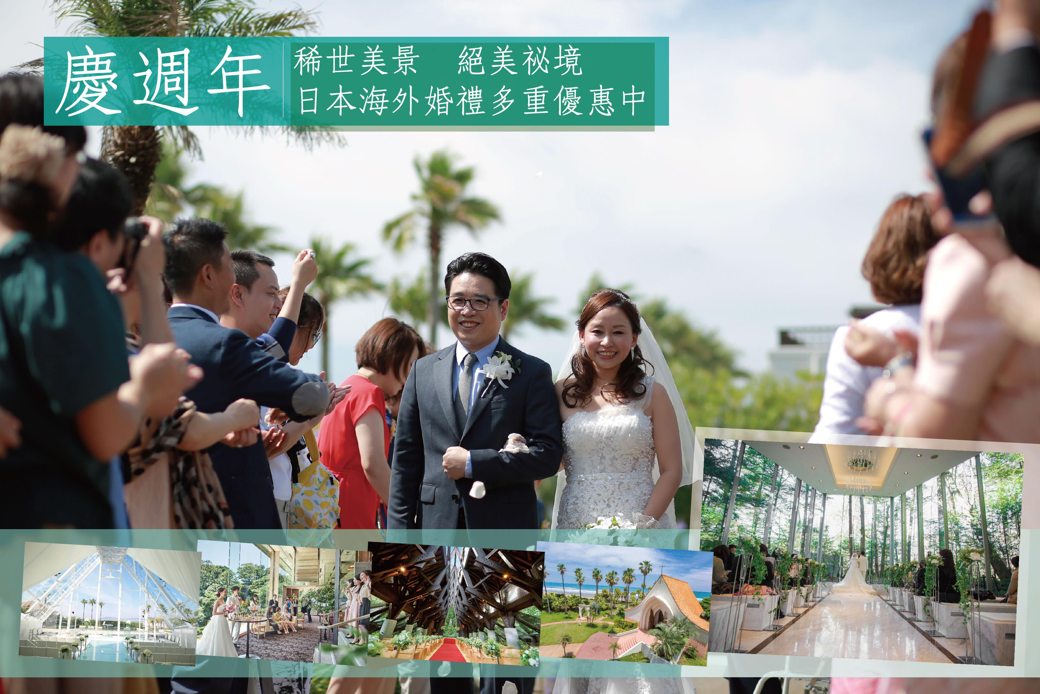 慶週年 獨家日本婚禮教堂搶優惠