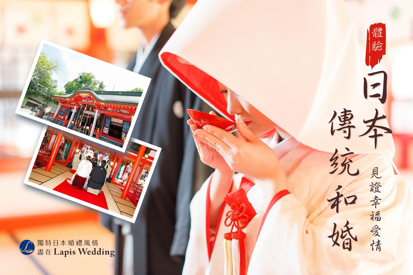 (繁體中文) 體驗日式道地傳統和婚