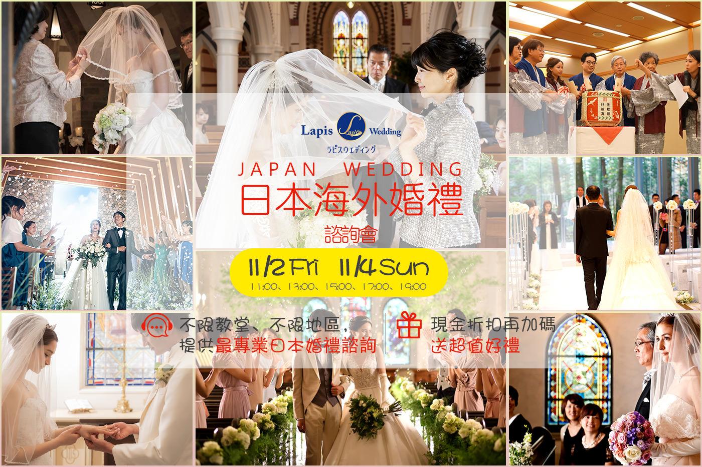 日本海外婚禮諮詢會