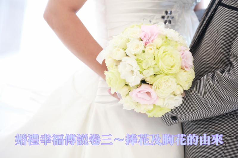 【婚禮大小事】婚禮幸福傳說卷三~捧花及胸花的由來