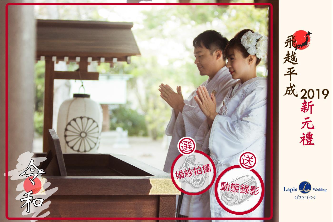 2019 飛躍平成,新元禮
