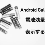Android Galaxy s10+ s20でバッテリー電池残量, 電池使用量を表示させる方法