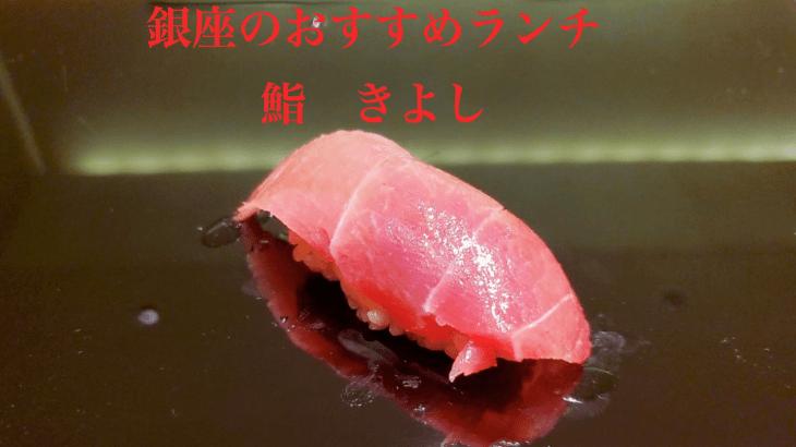 銀座 新橋 有楽町のおすすめ鮨ランチ!鮨 きよしのランチを実際に行ってきました!