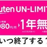 楽天モバイルUN-LIMIT V 5Gの1年間無料キャンペーンはいつ終わる?終了時期を予測します!