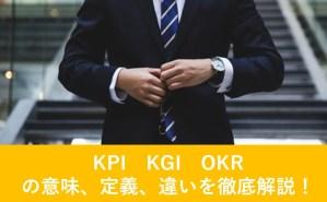 KPI KGIとOKRとは?ビジネス フレームワークのKPIとKGIとOKRの違い、意味を簡単に解説!