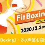 Fitboxing2リズム&エクササイズの声優一覧を紹介!フィットボクシングのリンの声優は?早見沙織、鬼頭明里など有名声優を作品とご紹介!