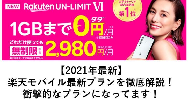 新プラン!楽天モバイル UN-LIMIT Ⅵ、Vについてと、UN-LIMIT 2.0との違い、プラン内容、メリットから、移行方法まで徹底解説!
