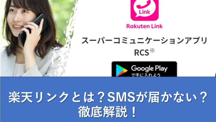 楽天LINK(楽天リンク)の使い方 できること 便利な機能を徹底紹介!SMSがつながらない