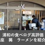 浦和駅周辺のおすすめランチ、おしゃれなラーメン 篝(かがり)を紹介!