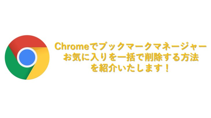 chrome-bookmark-manager-delete8