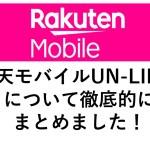 日本のスマホは高すぎる!楽天モバイル UN-LIMITメリット、デメリット、変更方法含めまとめを紹介!