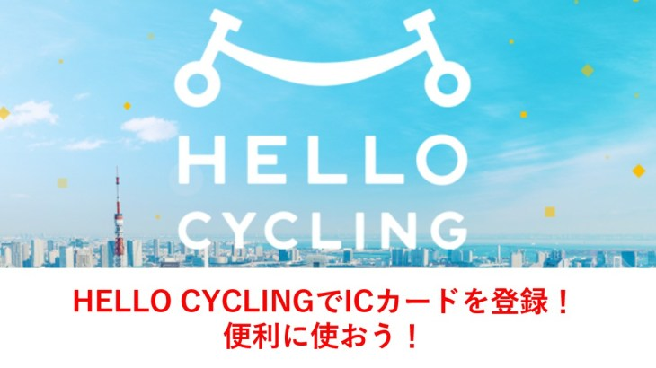 hello-cycling-ic-card9