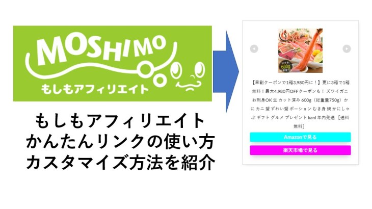 moshimo-affiliate-kantan-link-customize0