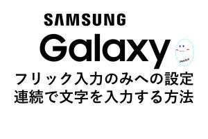 Galaxy s10 s20 キーボードが使いづらい フリックのみで連続で文字を打つ設定(トグル入力オフ)方法を紹介いたします!