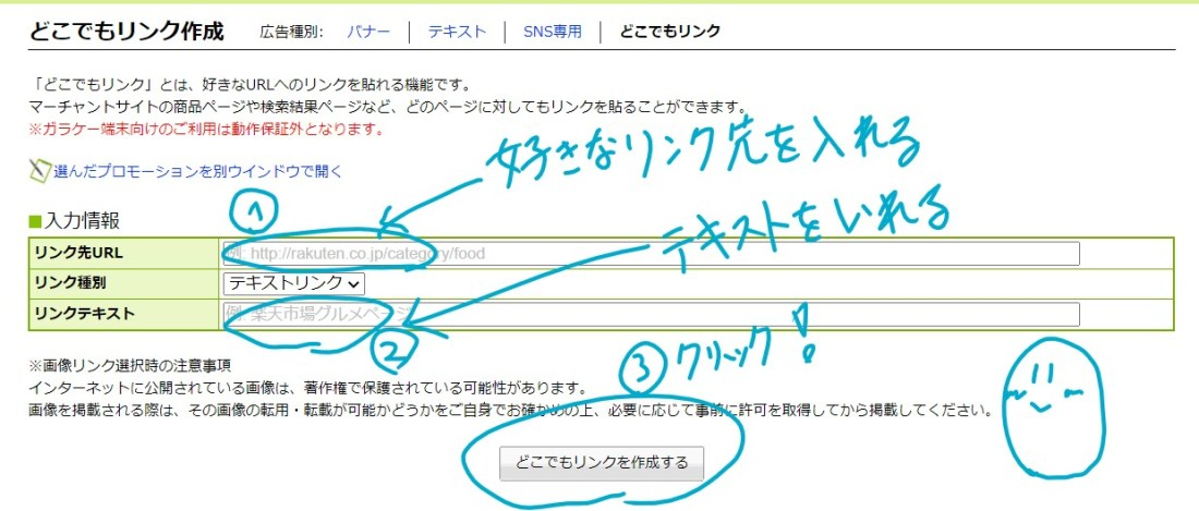 wordpress-moshimo-affliate-dokodemolink3
