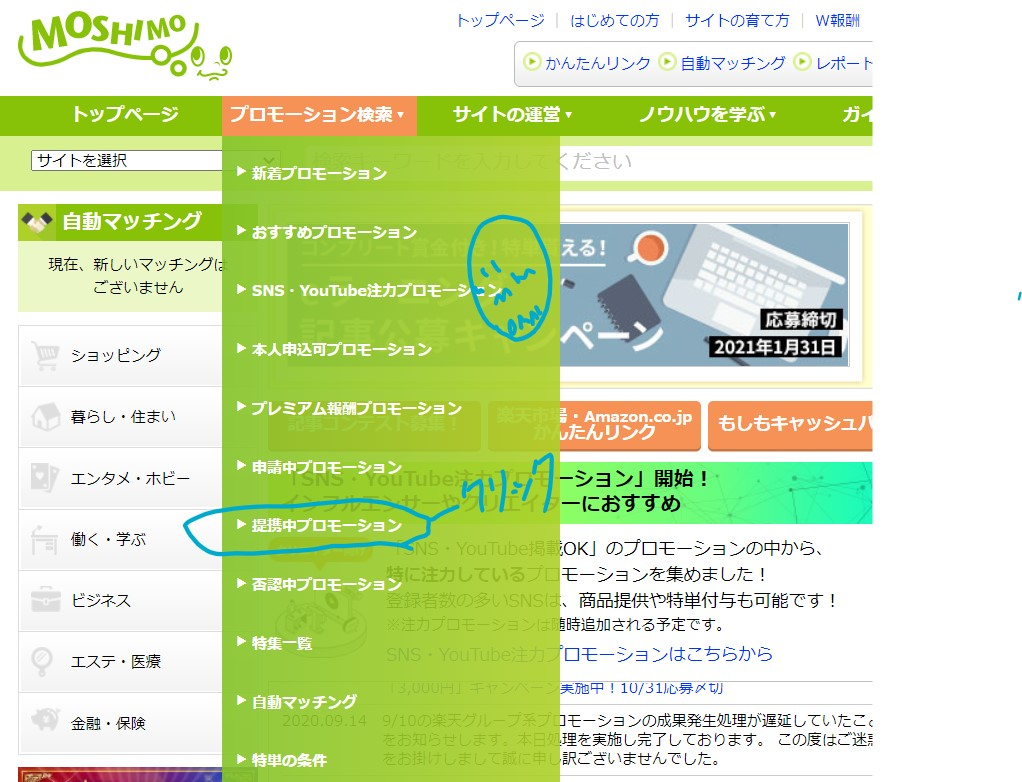 wordpress-moshimo-affliate-dokodemolink1