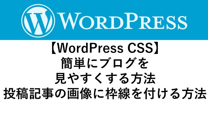 wordpress-blog-css-img-wakusen0