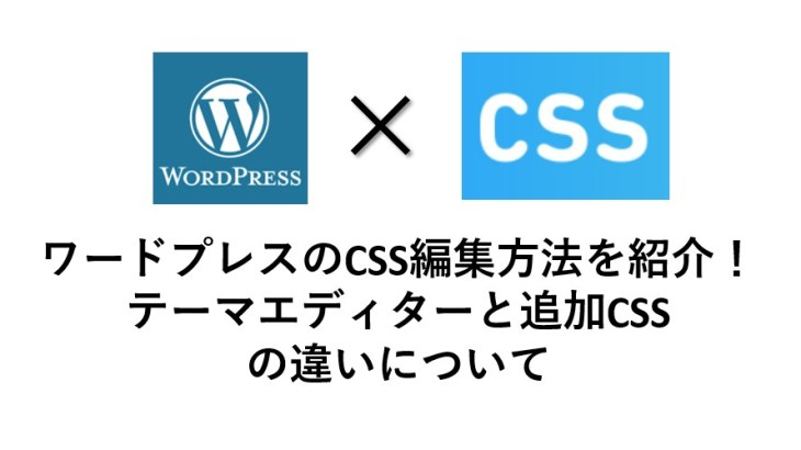 wordpress-css-customize0