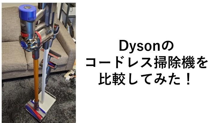 ダイソン掃除機の吸引力、実際に絨毯で比較してみた!dysonのヘッドでカーペットを掃除してみた!