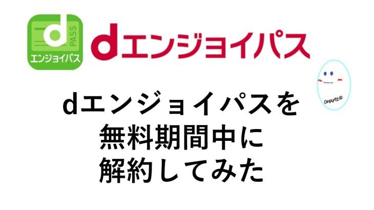 dokomo-denjoypass-kaiyaku0