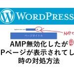 WordPressでAMPプラグインを無効化、Googleの検索結果に反映されない、404ページに遷移してしまう時の対処方法