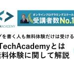 TechAcademy(テックアカデミー)のプログラミング無料体験の内容・評価、メリットからできることを紹介いたします!