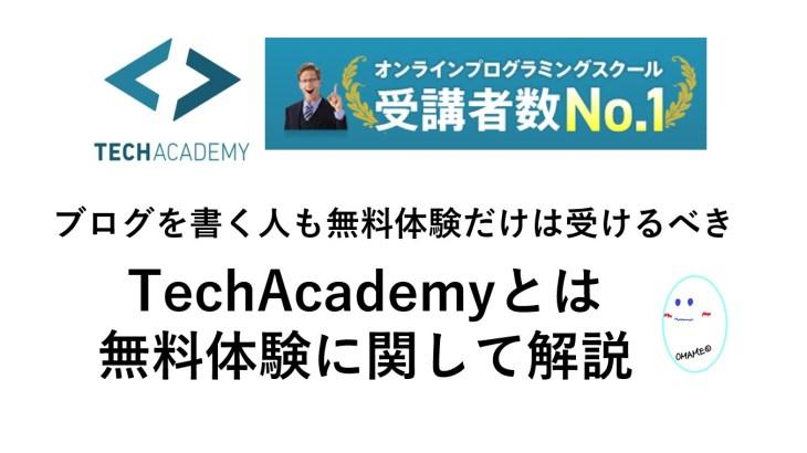 techacademiy-programing-free-trial0