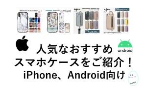 iPhone, Galaxy s10 s20 ギャラクシーシリーズおすすめのスマホケースをご紹介!ajewや本革のスマートフォンケースまで!