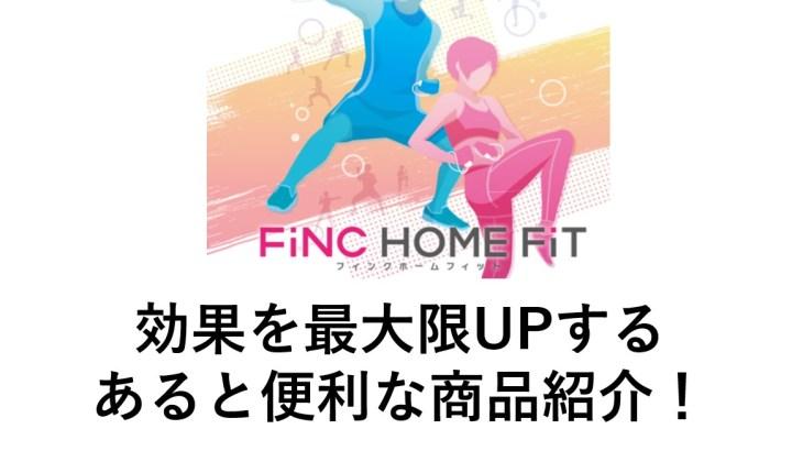 Finc Home Fit(フィンクホームフィット)を効果を上げるあると便利な用品!靴、ヨガマットなどをご紹介します!