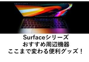 surface laptop go 3におすすめアクセサリー!スキンシールからタッチペン、USBハブなど、あると便利なグッズ、周辺機器