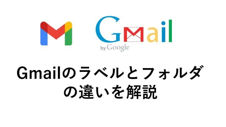 Gmailのラベルとフォルダの違いは?ラベルはなにができる?フォルダはない?違いを徹底解説します!ラベルのメリット・デメリット
