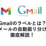 Gmailのフォルダ分け、ラベルの利用、仕分けルール、フィルター作成、振り分け設定、フォルダー作成方法はPCでもできる!便利すぎるメールの振り分け機能 Gmail