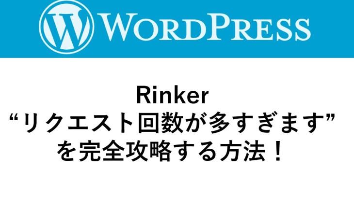 Rinkerでリクエスト回数が多すぎますと出た時の対処方法、楽天 Amazonアフィリエイトで便利なRinker、リンクの自作、画像URLの取得方法を紹介