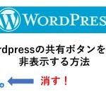 WordPressが提供しているSNS共有ボタン(シェアボタン)を消す、非表示にする方法 ワードプレスのツイッター、インスタなどの共有ボタンを非表示する方法を紹介
